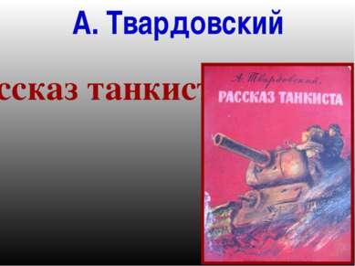 А. Твардовский «Рассказ танкиста»