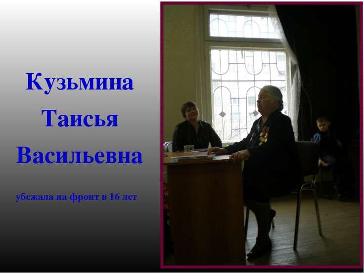 Кузьмина Таисья Васильевна убежала на фронт в 16 лет