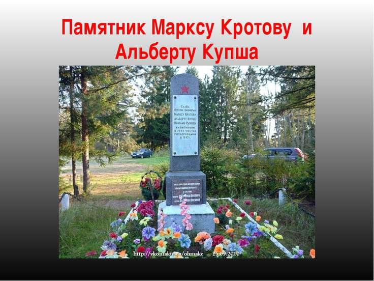 Памятник Марксу Кротову и Альберту Купша