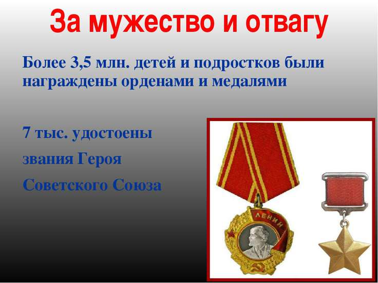 За мужество и отвагу Более 3,5 млн. детей и подростков были награждены ордена...