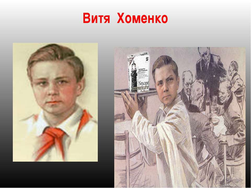 Витя Хоменко Для правки структуры щелкните мышью Второй уровень структуры Тре...