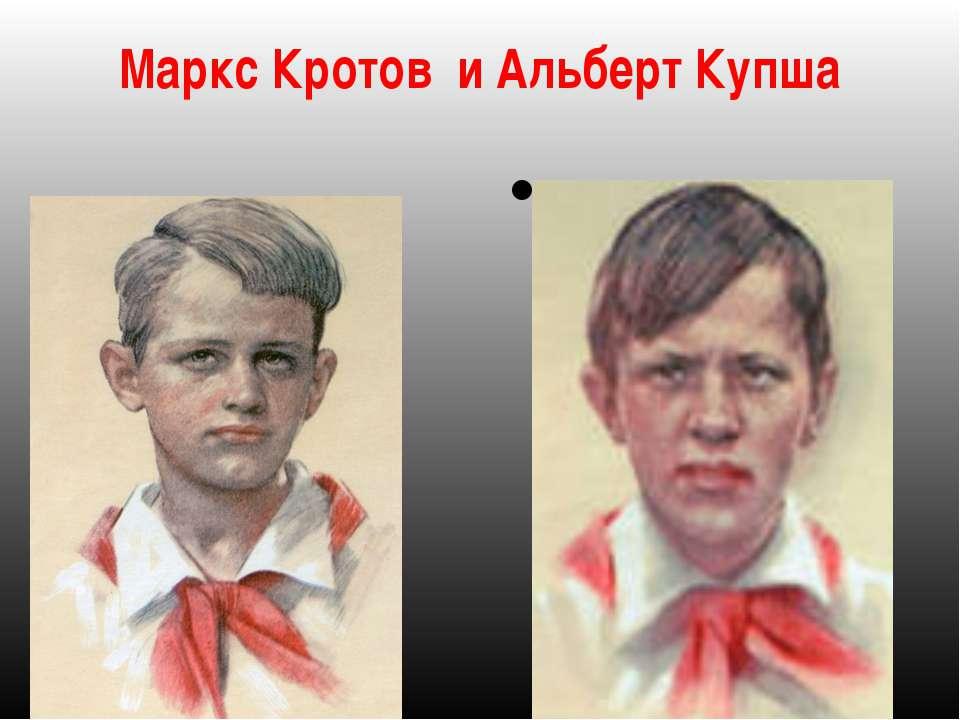 Маркс Кротов и Альберт Купша Для правки структуры щелкните мышью Второй урове...