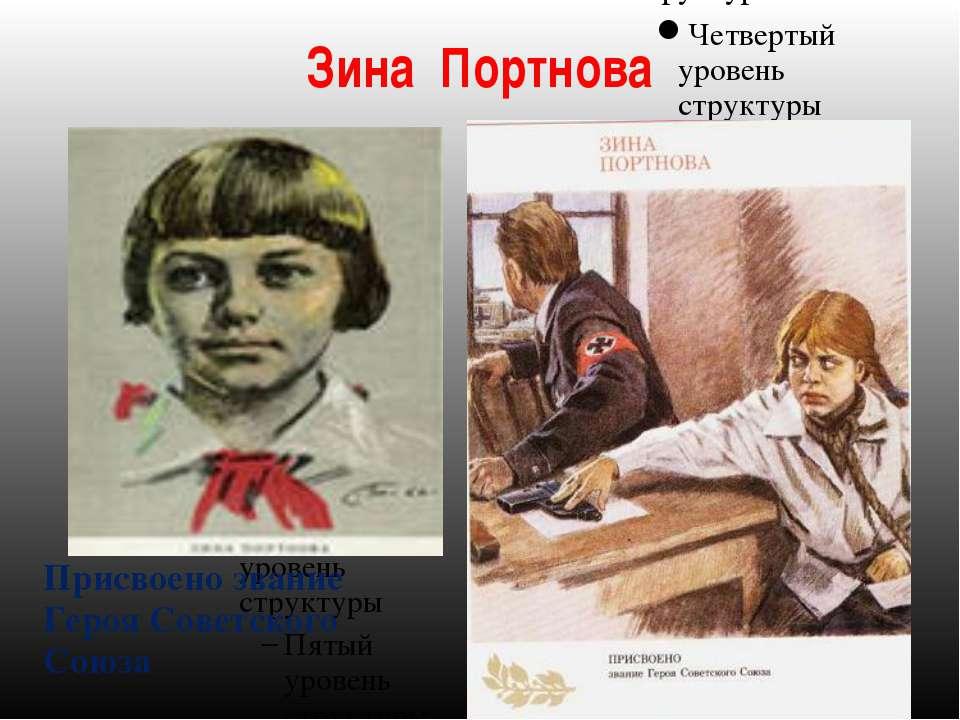 Зина Портнова Присвоено звание Героя Советского Союза Для правки структуры ще...