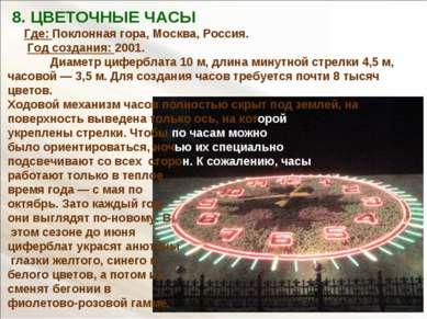 8. ЦВЕТОЧНЫЕ ЧАСЫ Где: Поклонная гора, Москва, Россия. Год создания: 2001. Ди...