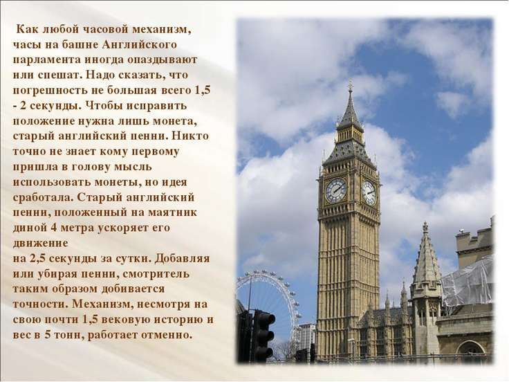 Как любой часовой механизм, часы на башне Английского парламента иногда опазд...
