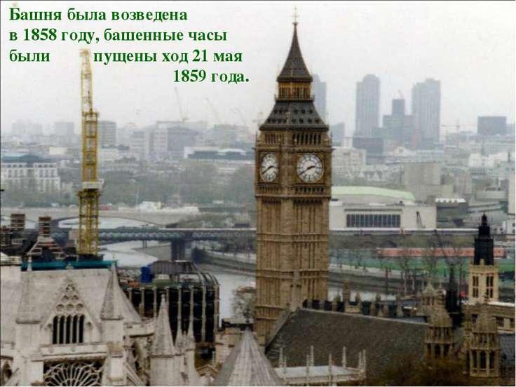 Башня была возведена в 1858 году, башенные часы были пущены ход 21 мая 1859 г...