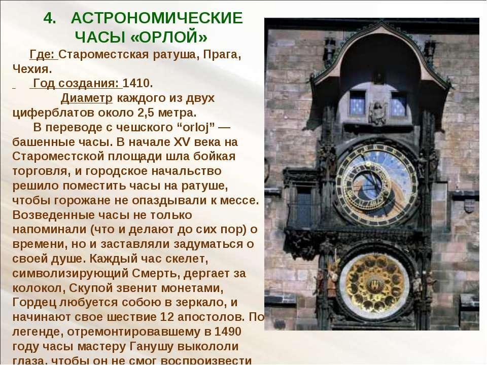 4. АСТРОНОМИЧЕСКИЕ ЧАСЫ «ОРЛОЙ» Где: Староместская ратуша, Прага, Чехия. Год ...