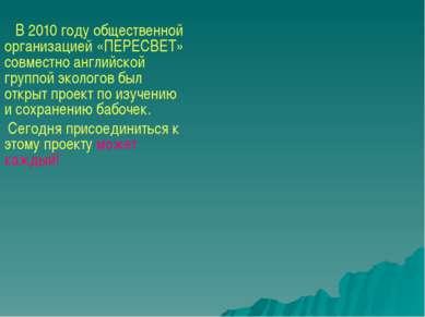В 2010 году общественной организацией «ПЕРЕСВЕТ» совместно английской группой...