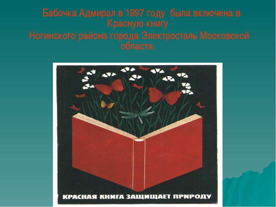 Бабочка Адмирал в 1997 году была включена в Красную книгу Бабочка Адмирал в 1...