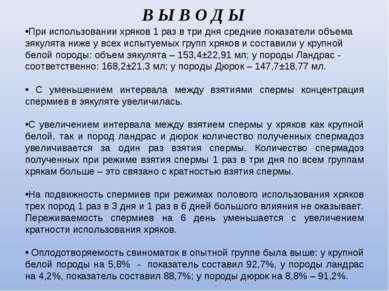 В Ы В О Д Ы При использовании хряков 1 раз в три дня средние показатели объем...
