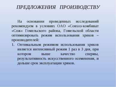 ПРЕДЛОЖЕНИЯ ПРОИЗВОДСТВУ На основании проведенных исследований рекомендуем в ...