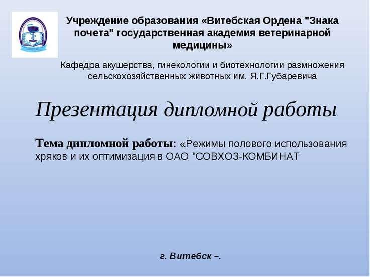 """Презентация дипломной работы Учреждение образования «Витебская Ордена """"Знака ..."""
