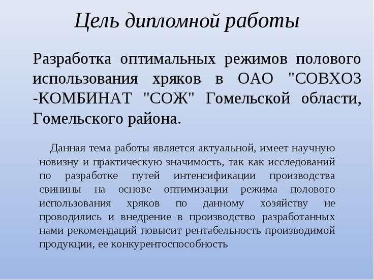 Цель дипломной работы Разработка оптимальных режимов полового использования х...