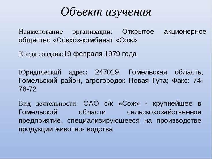 Объект изучения Наименование организации: Открытое акционерное общество «Совх...