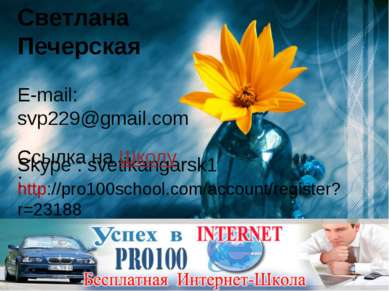 Светлана Печерская E-mail: svp229@gmail.com Skype : svetikangarsk1 Ссылка на ...