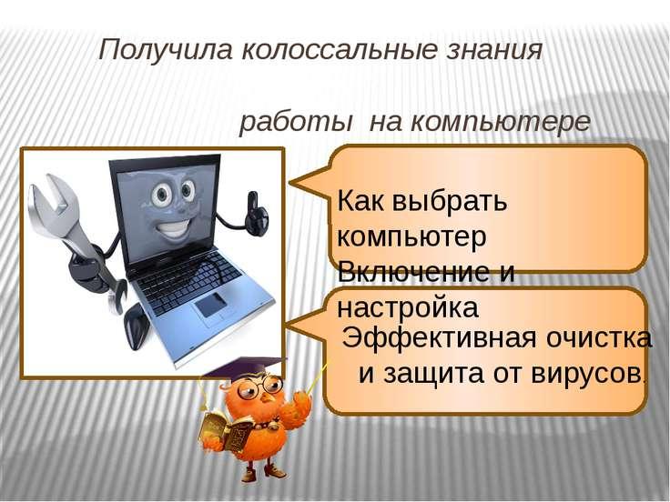 Получила колоссальные знания работы на компьютере Как выбрать компьютер Включ...