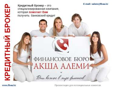 www.fbaa.kz Презентация для потенциальных клиентов Кредитный брокер – это спе...