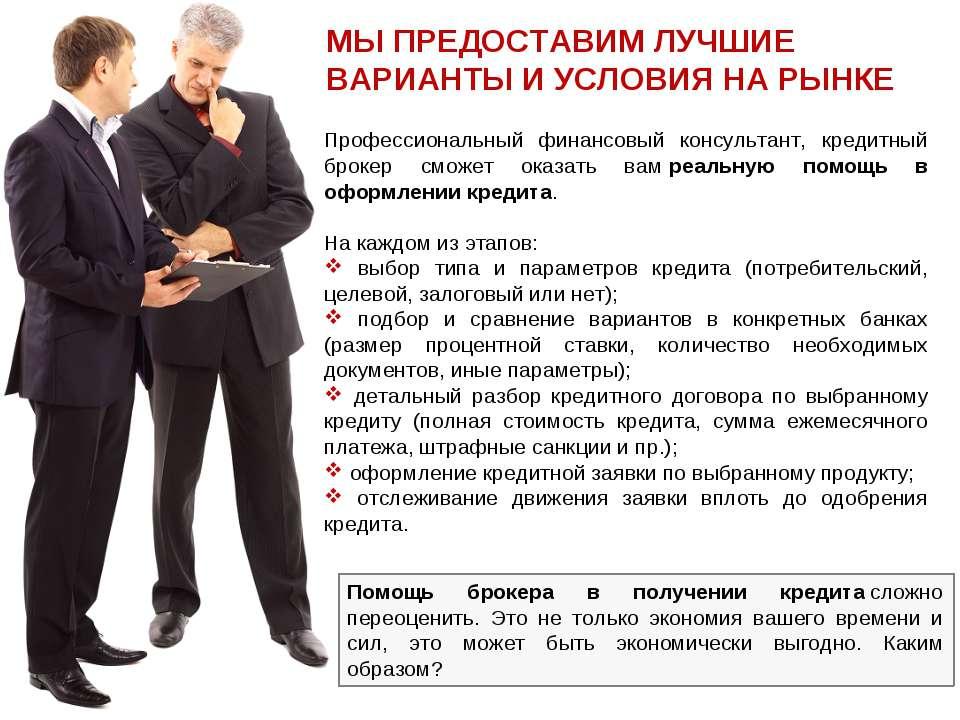 МЫ ПРЕДОСТАВИМ ЛУЧШИЕ ВАРИАНТЫ И УСЛОВИЯ НА РЫНКЕ Профессиональный финансовый...