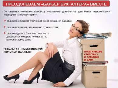 Со стороны заемщика процессу подготовки документов для банка подключается «же...