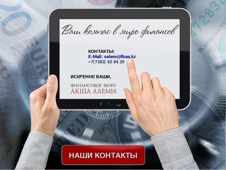 КОНТАКТЫ: E-Mail: salem@fbaa.kz +7(7182) 62 84 20 ИСКРЕННЕ ВАШИ, НАШИ КОНТАКТЫ