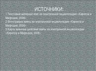 ИСТОЧНИКИ: Текстовый материал взят из электронной энциклопедии «Кирилла и Меф...