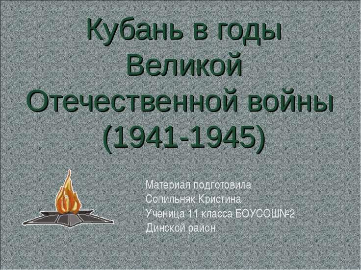 Кубань в годы Великой Отечественной войны (1941-1945) Материал подготовила Со...
