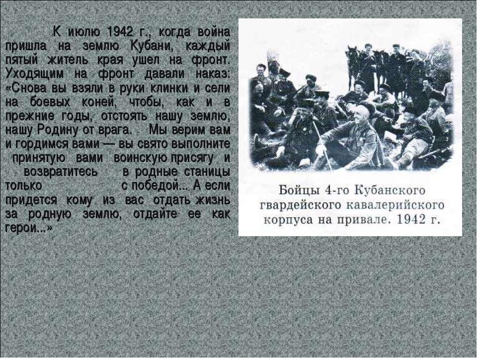К июлю 1942 г., когда война пришла на землю Кубани, каждый пятый житель края ...