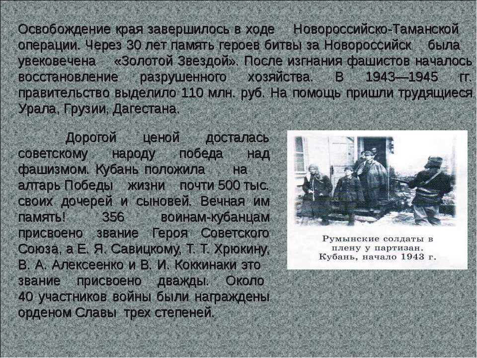 Дорогой ценой досталась советскому народу победа над фашизмом. Кубань положил...