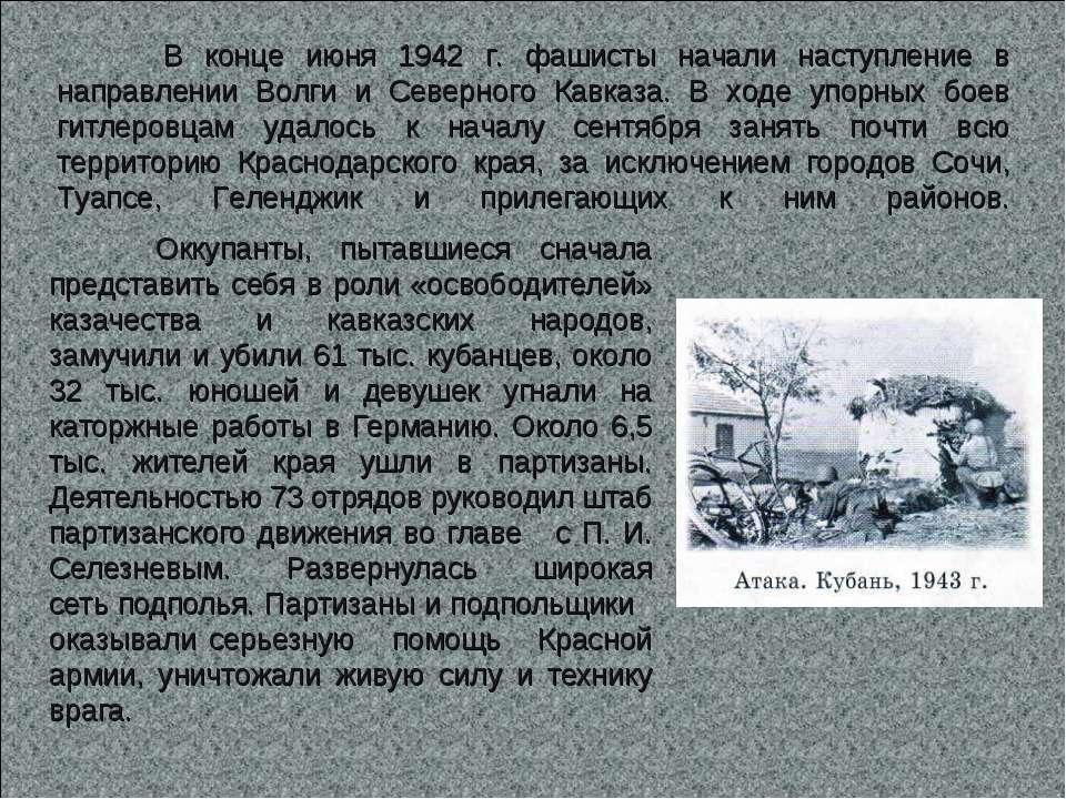 Оккупанты, пытавшиеся сначала представить себя в роли «освободителей» казачес...
