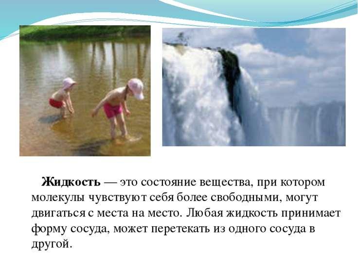 Жидкость— это состояние вещества, при котором молекулы чувствуют себя более ...