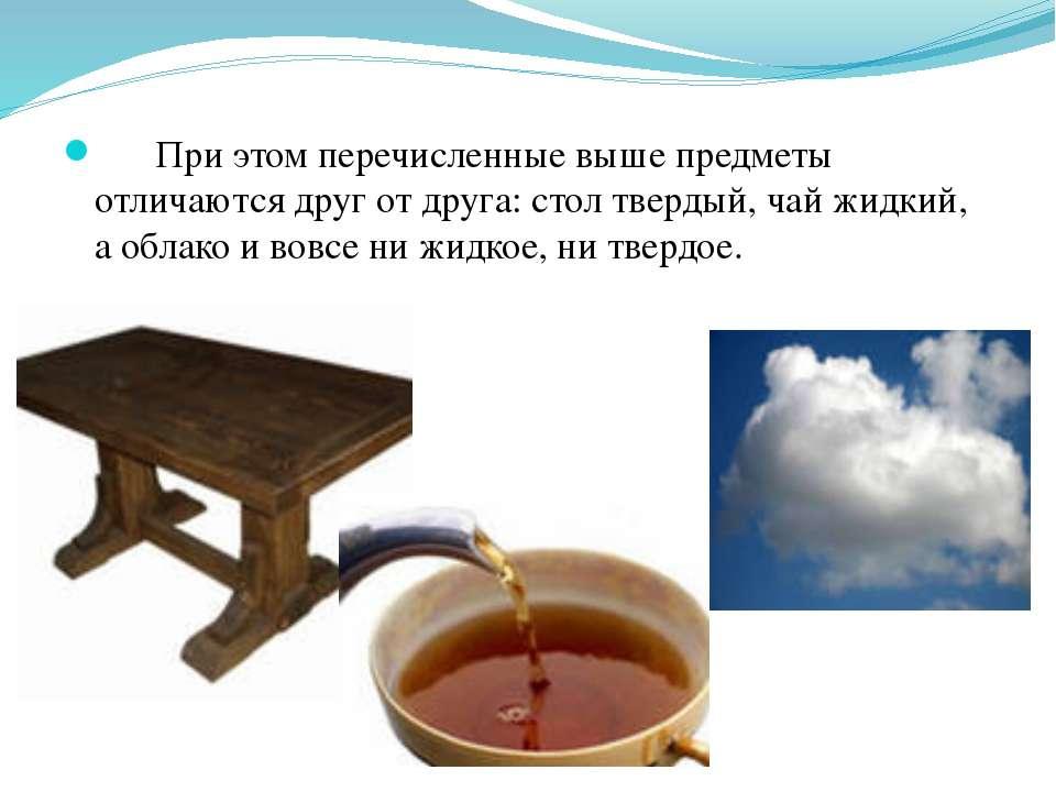 При этом перечисленные выше предметы отличаются друг от друга: стол твердый, ...