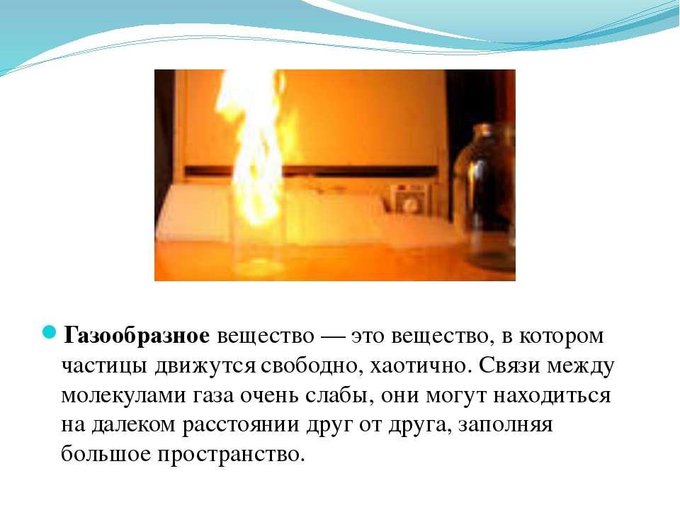 Газообразноевещество — это вещество, в котором частицы движутся свободно, ха...