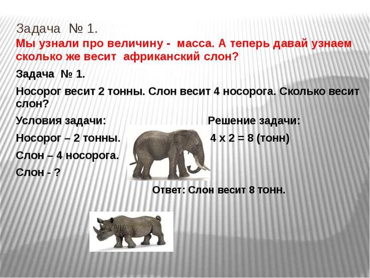 Задача № 1. Мы узнали про величину - масса. А теперь давай узнаем сколько же ...
