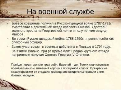 На военной службе Боевое крещение получил в Русско-турецкой войне 1787-1791гг...