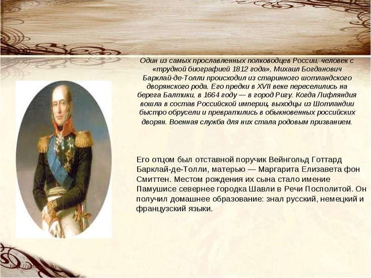Один из самых прославленных полководцев России, человек с «трудной биографией...
