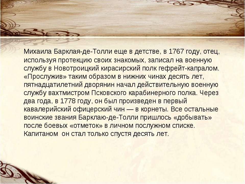 Михаила Барклая-де-Толли еще в детстве, в 1767 году, отец, используя протекци...