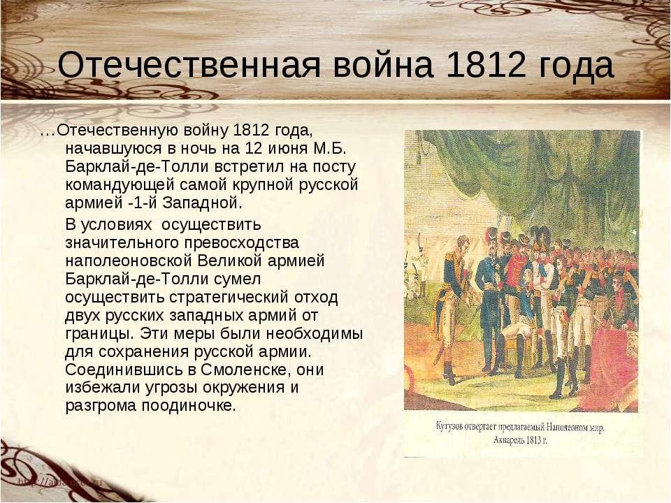 Отечественная война 1812 года …Отечественную войну 1812 года, начавшуюся в но...
