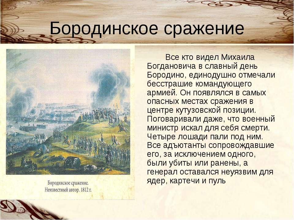 Бородинское сражение Все кто видел Михаила Богдановича в славный день Бородин...