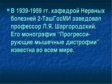 В 1939-1959 гг. кафедрой Нервных болезней 2-ТашГосМИ заведовал профессор Л.Я....