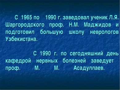 С 1965 по 1990 г. заведовал ученик Л.Я. Шаргородского проф. Н.М. Маджидов и п...