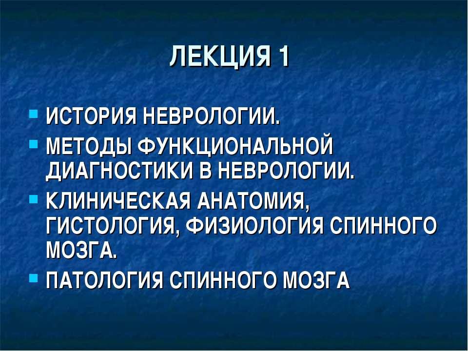 ЛЕКЦИЯ 1 ИСТОРИЯ НЕВРОЛОГИИ. МЕТОДЫ ФУНКЦИОНАЛЬНОЙ ДИАГНОСТИКИ В НЕВРОЛОГИИ. ...