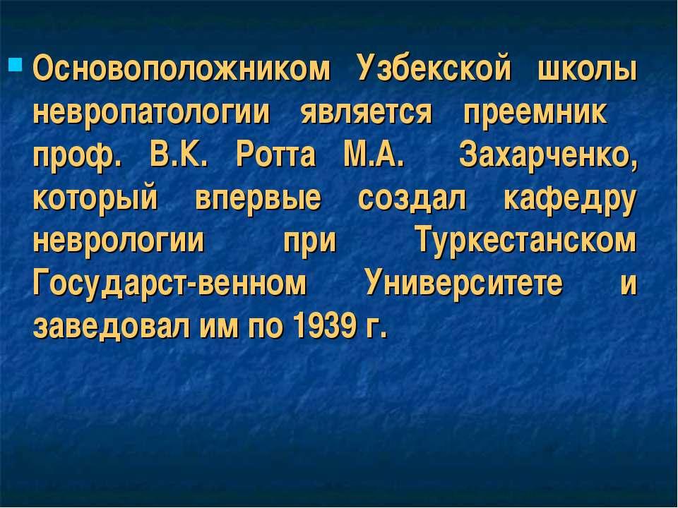 Основоположником Узбекской школы невропатологии является преемник проф. В.К. ...