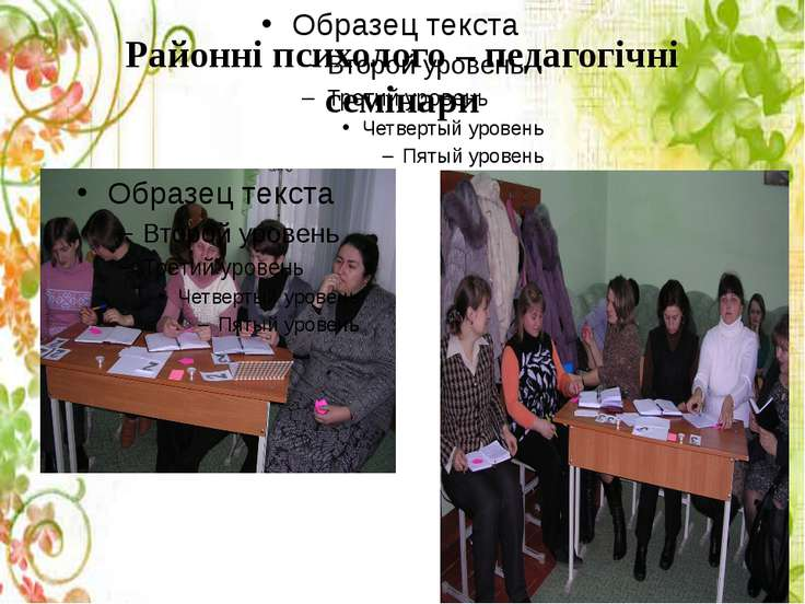 Районні психолого – педагогічні семінари