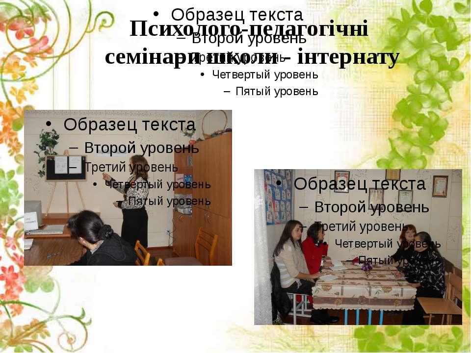 Психолого-педагогічні семінари школи - інтернату