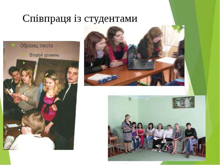 Співпраця із студентами