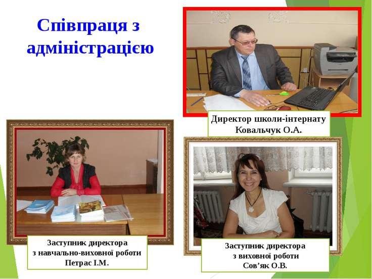Співпраця з адміністрацією Директор школи-інтернату Ковальчук О.А. Заступник ...