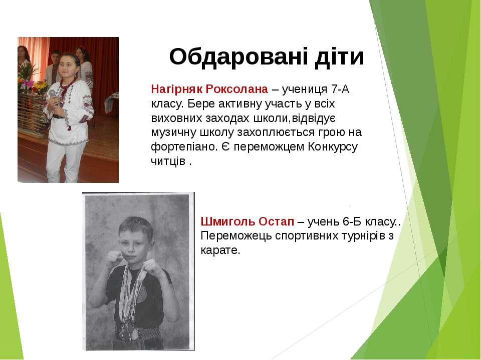 Обдаровані діти Шмиголь Остап – учень 6-Б класу.. Переможець спортивних турні...