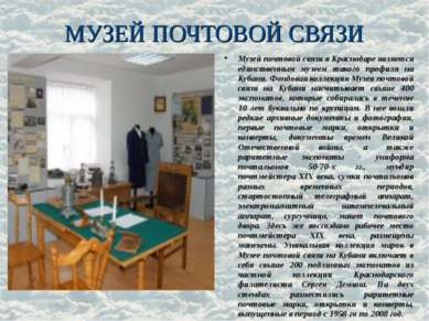 МУЗЕЙ ПОЧТОВОЙ СВЯЗИ Музей почтовой связи в Краснодаре является единственным ...
