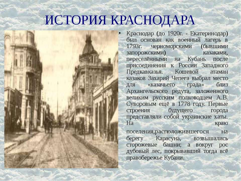 ИСТОРИЯ КРАСНОДАРА Краснодар (до 1920г. - Екатеринодар) был основан как военн...