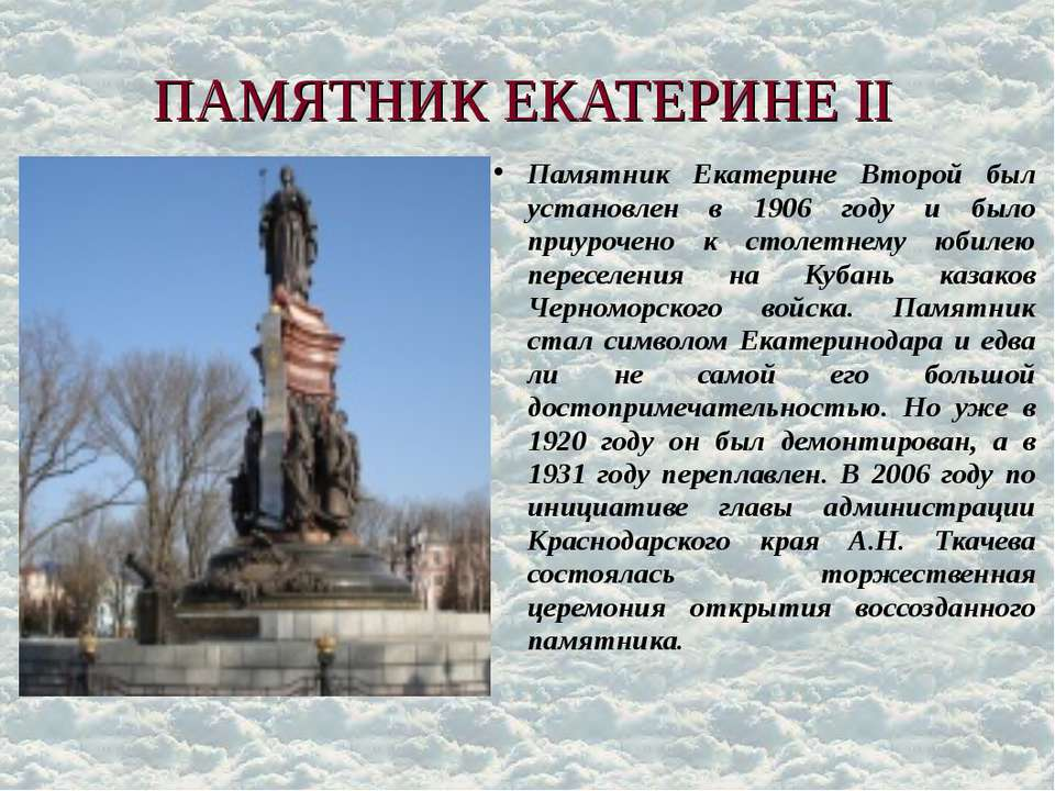 ПАМЯТНИК ЕКАТЕРИНЕ II Памятник Екатерине Второй был установлен в 1906 году и ...